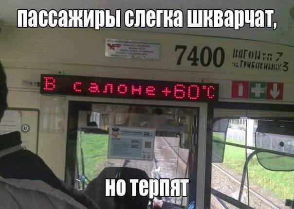 Пассажиры терпят