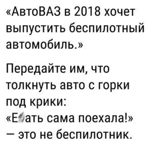 Автоваз